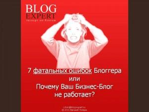 7 фатальных ошибок блоггера