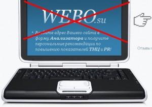Отзывы Webo.su