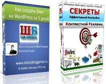 Как создать блог на WordPress, Школа Блоггеров, Артём Плешков
