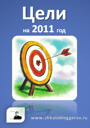 Мои цели на 2011 год