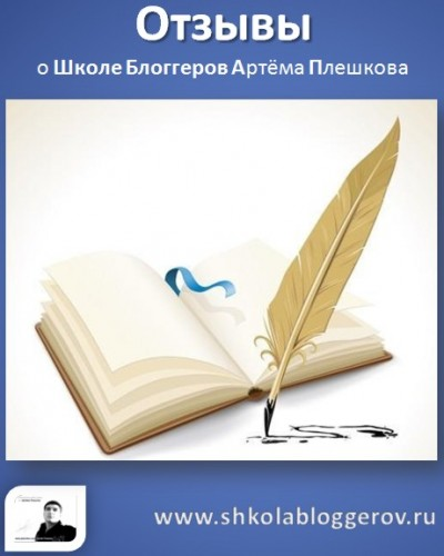 Отзывы о Школе Блоггеров Артёма Плешкова
