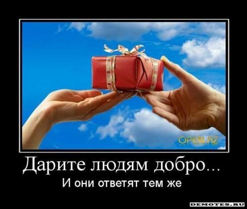 Друзья, спешите делать добрые дела ...: shkolabloggerov.ru/blog/speshite-delat-dobrye-dela