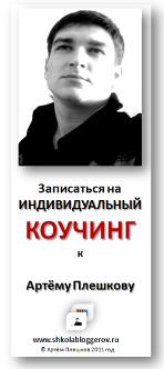 Артем Плешков