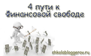 4 пути к финансовой независимости