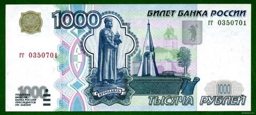 1426830392_bankoboev.ru_1000_rublei_1997_goda